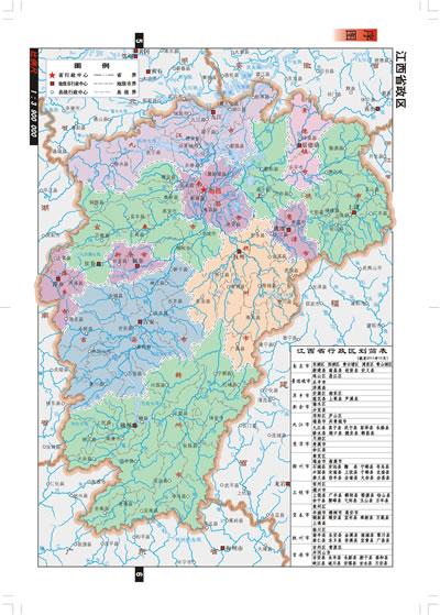 中国分省系列地图册:江西省地图册(袖珍)(一省区一册,全面反映该省区
