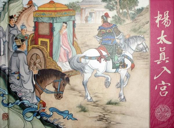 杨贵妃(全八册)   编辑推荐 暂时没有内容  内容简介 香港绘画艺术家