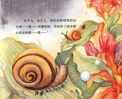 北京记忆小时候的故事水牛儿/20821970