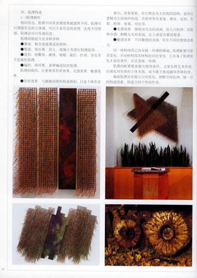 《立体构成——现代设计基础教材丛书》袁筱蓉