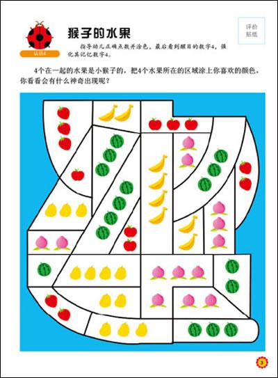 幼儿园数学作业布置