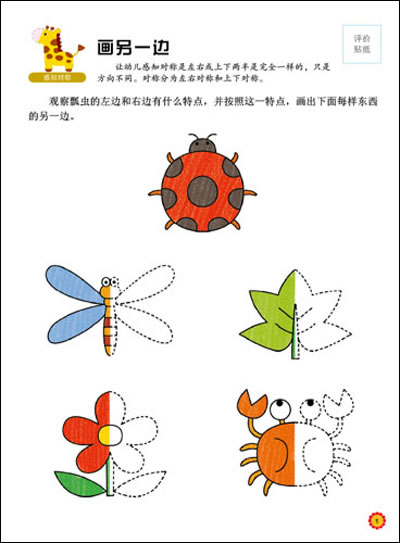 阶梯数学3-4岁上下(全2册)图片
