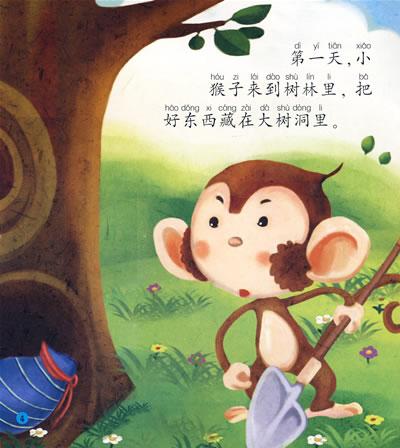 小猴子的好东西》价格