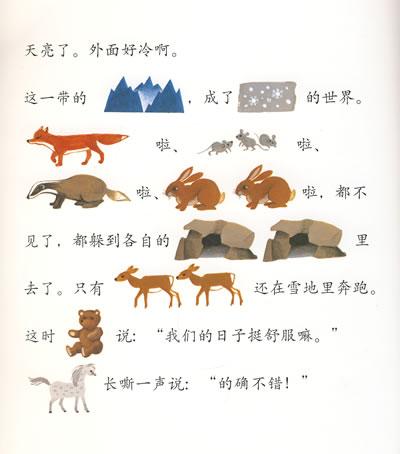 小马小熊和鹦鹉 小马小熊和启明星 小马小熊和苹果树  书摘与插画