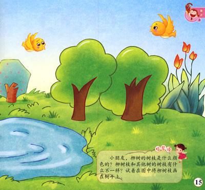 印章 贴树叶 秋天的果实 柳树枝 画表情 纸飞机 大熊猫 荷花开 青蛙跳