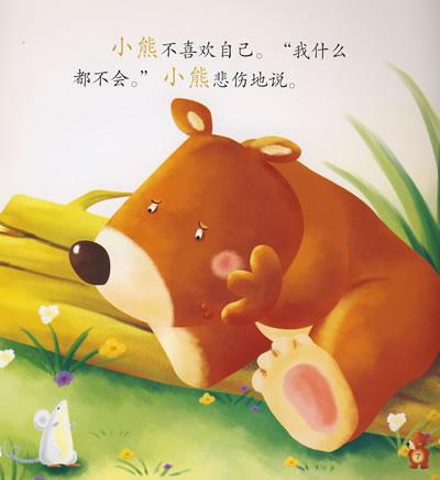 悲伤的小熊:培养自我认知能力——聪明宝宝多元智能训练图画书