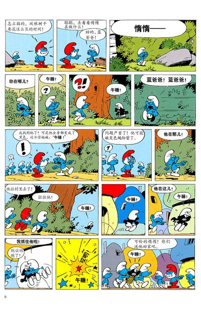 蓝精灵经典漫画:黑杂志-少儿精灵-心理-图画书大学生活图书漫画图片图片