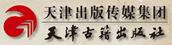 天津古籍出版社