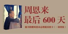 中国青年 周恩来最后600天