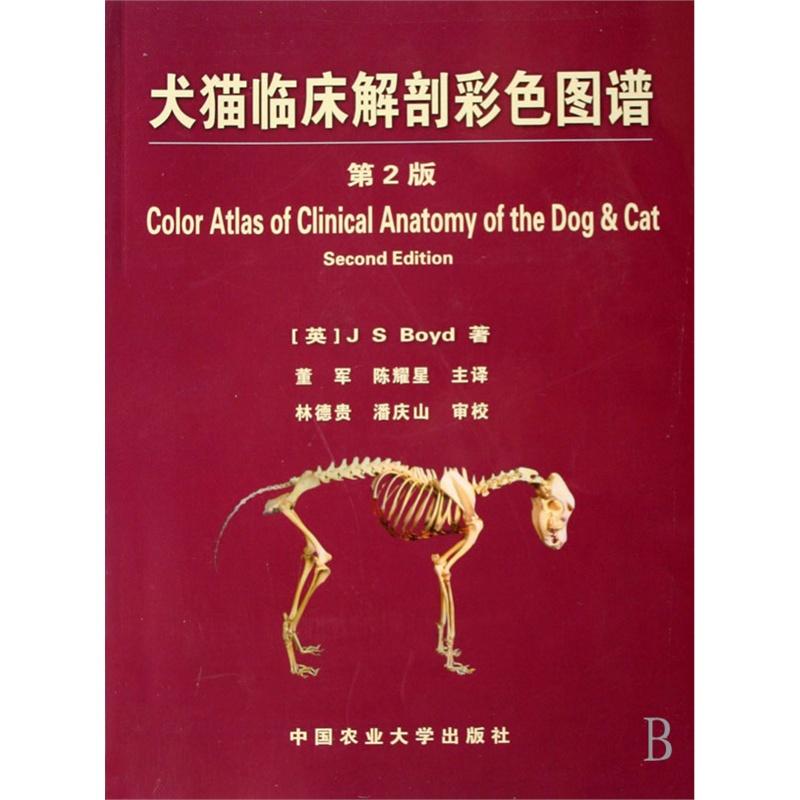 犬猫临床解剖彩色图谱(第2版)