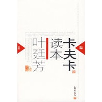 卡夫卡读本――叶廷芳 选编译