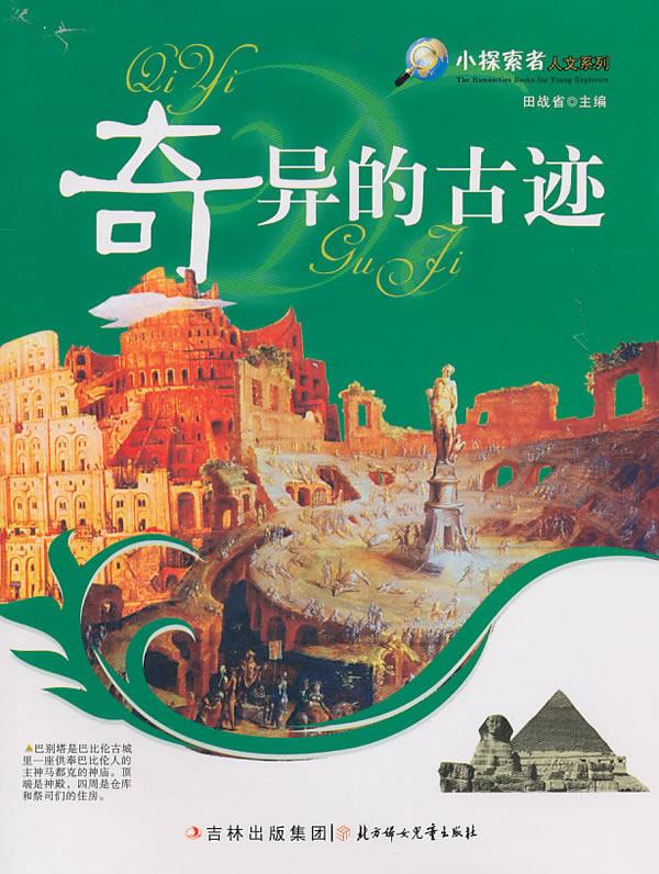 小探索者人文系列:奇异的古迹