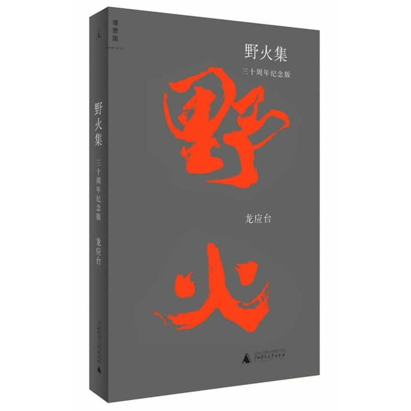 野火集(30周年纪念版)[平装]