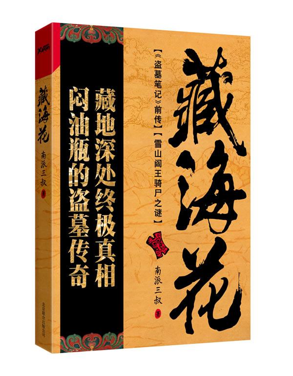 藏海花[平装]
