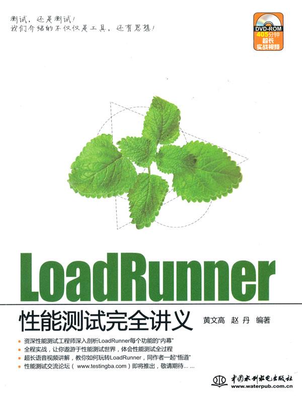 LoadRunner 性能测试完全讲义(赠1DVD光盘)