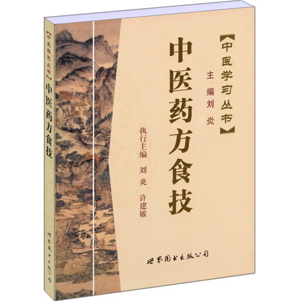 中医学习丛书:中医药方食技