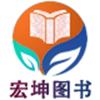 宏坤图书专营店